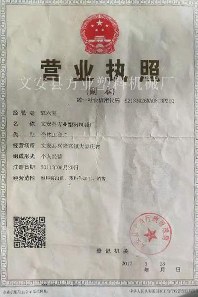 文安县方业塑料机械厂